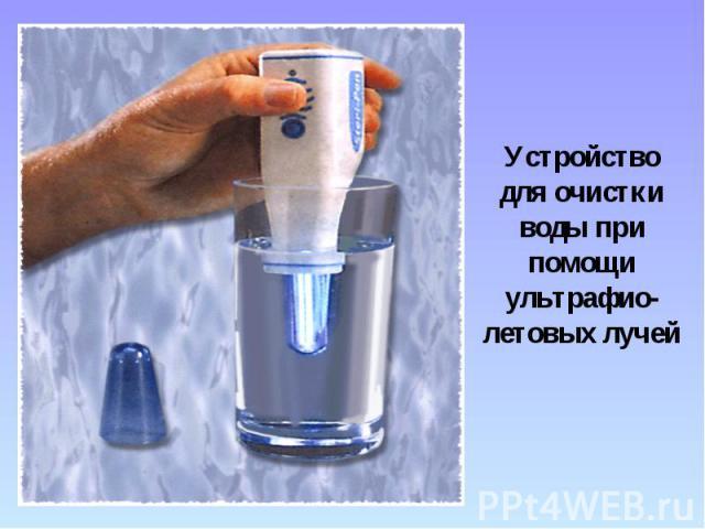 Устройство для очистки воды при помощи ультрафио-летовых лучей