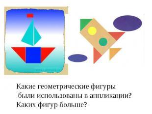 Какие геометрические фигуры были использованы в аппликации? Каких фигур больше?