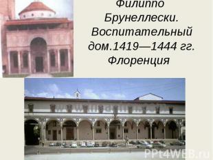 Филиппо Брунеллески. Воспитательный дом.1419—1444 гг. Флоренция