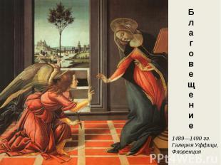 Б л а г о в е щ е н и е 1489—1490 гг. Галерея Уффици, Флоренция