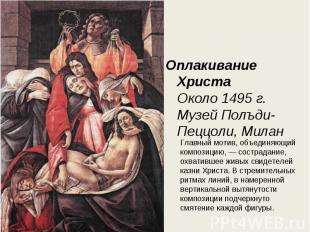 Оплакивание Христа Около 1495 г. Музей Полъди- Пеццоли, Милан Главный мотив, объ