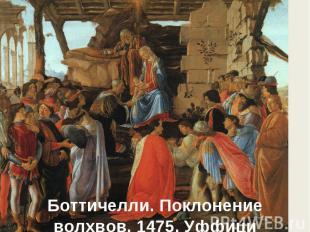 Боттичелли. Поклонение волхвов. 1475. Уффици
