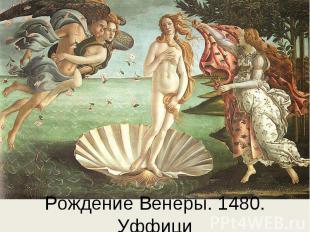 Рождение Венеры. 1480. Уффици