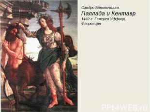 Сандро Боттичелли. Паллада и Кентавр. 1482 г. Галерея Уффици, Флоренция