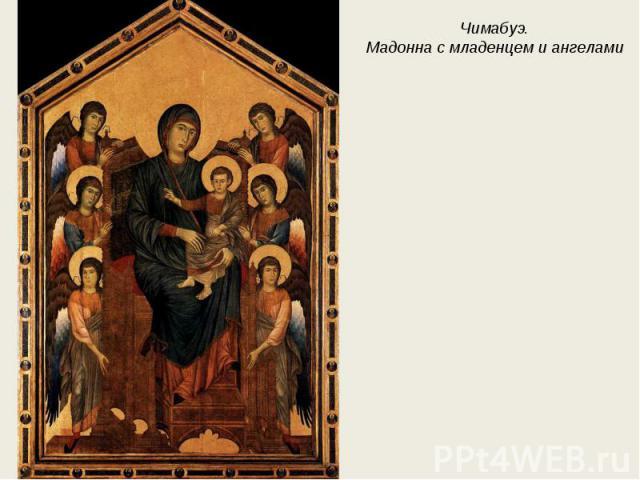 Чимабуэ. Мадонна с младенцем и ангелами