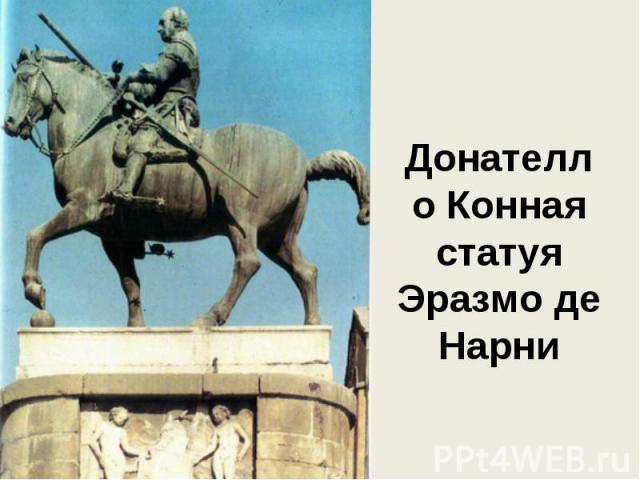 Донателло Конная статуя Эразмо де Нарни