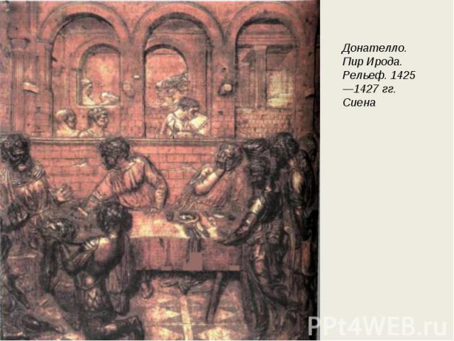 Донателло. Пир Ирода. Рельеф. 1425—1427 гг. Сиена