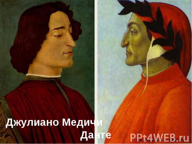 Джулиано Медичи Данте Около 1480— 1485 гг.
