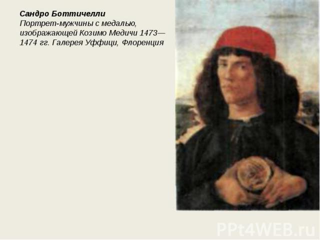 Сандро Боттичелли Портрет-мужчины с медалью, изображающей Козимо Медичи 1473—1474 гг. Галерея Уффици, Флоренция