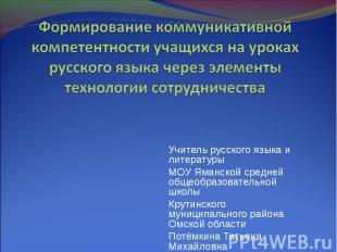 Формирование коммуникативной компетентности учащихся на уроках русского языка че