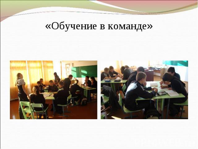 «Обучение в команде»