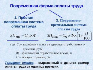 Повременная форма оплаты труда 1. Простая повременная система оплаты труда 2. По