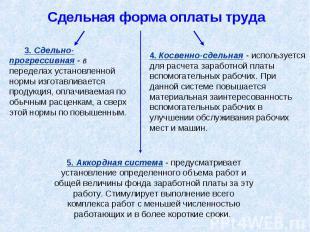 Сдельная форма оплаты труда 3. Сдельно-прогрессивная - в переделах установленной