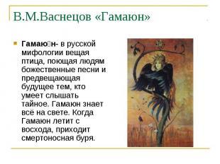 В.М.Васнецов «Гамаюн» Гамаю н- в русской мифологии вещая птица, поющая людям бож