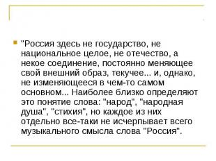 """""""Россия здесь не государство, не национальное целое, не отечество, а некое соеди"""
