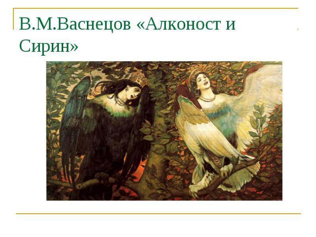 В.М.Васнецов «Алконост и Сирин»