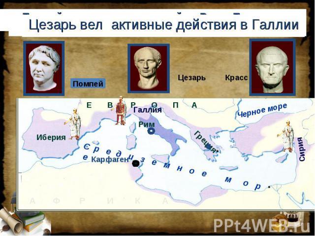 Цезарь вел активные действия в Галлии
