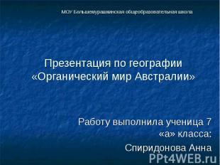 МОУ Большемурашкинская общеобразовательная школа Презентация по географии «Орган