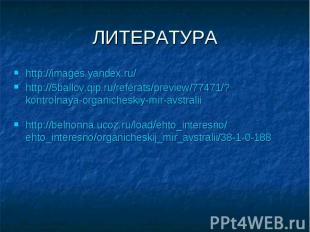 ЛИТЕРАТУРА http://images.yandex.ru/ http://5ballov.qip.ru/referats/preview/77471