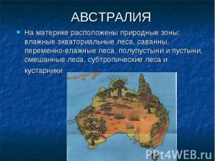 АВСТРАЛИЯ На материке расположены природные зоны: влажные экваториальные леса, с