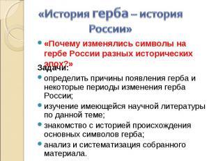 «История герба – история России» «Почему изменялись символы на гербе России разн
