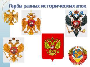 Гербы разных исторических эпох