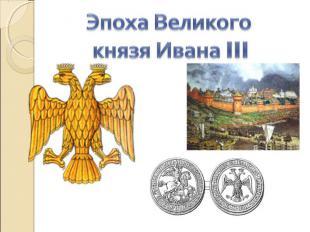 Эпоха Великого князя Ивана III