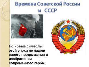 Времена Советской России и СССР Но новые символы этой эпохи не нашли своего прод