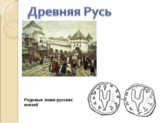 Древняя Русь Родовые знаки русских князей