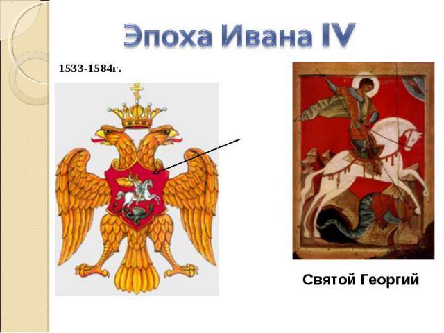 Эпоха Ивана IV 1533-1584г. Святой Георгий