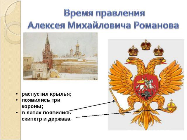 Время правления Алексея Михайловича Романова распустил крылья; появились три короны; в лапах появились скипетр и держава.