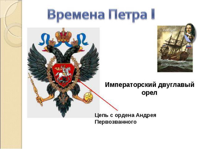 Времена Петра I Императорский двуглавый орел Цепь с ордена Андрея Первозванного