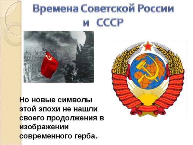 Времена Советской России и СССР Но новые символы этой эпохи не нашли своего продолжения в изображении современного герба.
