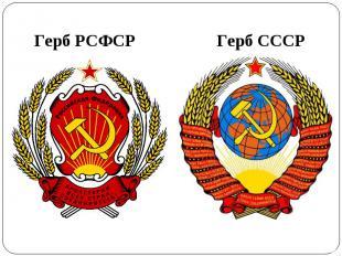 Герб РСФСР Герб СССР