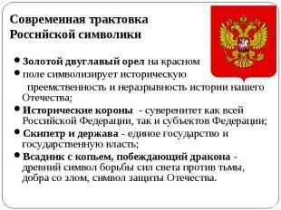 Современная трактовка Российской символики Золотой двуглавый орел на красном пол