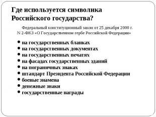 Где используется символика Российского государства? Федеральный конституционный
