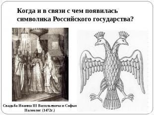 Когда и в связи с чем появилась символика Российского государства? Свадьба Иоанн