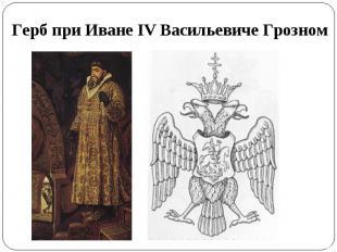 Герб при Иване IV Васильевиче Грозном