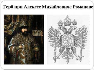 Герб при Алексее Михайловиче Романове