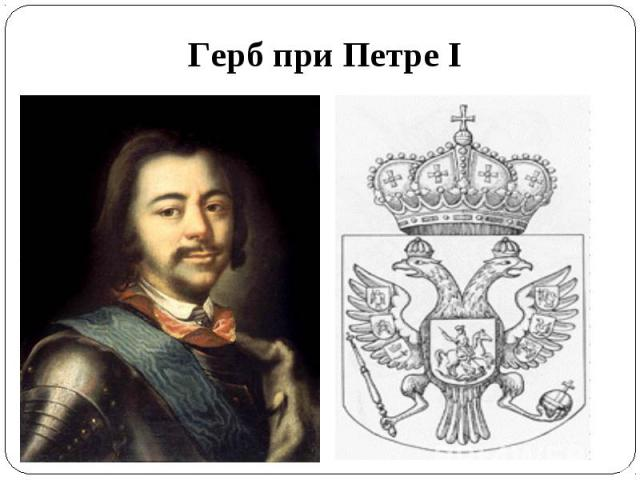 Герб при Петре I