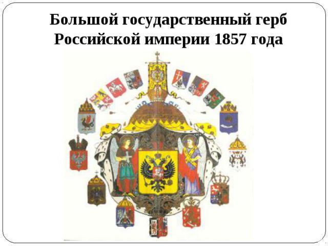 Большой государственный герб Российской империи 1857 года