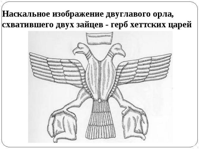 Наскальное изображение двуглавого орла, схватившего двух зайцев - герб хеттских царей