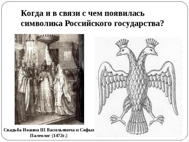 Когда и в связи с чем появилась символика Российского государства? Свадьба Иоанна III Васильевича и Софьи Палеолог (1472г.)