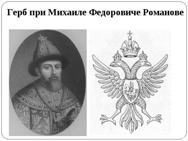 Герб при Михаиле Федоровиче Романове