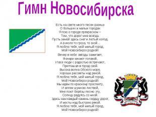 Гимн Новосибирска Есть на свете много песен разных О больших и малых городах Я п