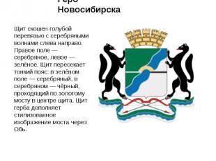 Герб Новосибирска Щит скошен голубой перевязью с серебряными волнами слева напра