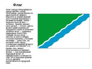 Флаг Флаг города Новосибирска представляет собой полотнище, разделённое по диаго