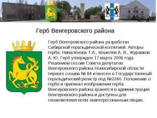 Герб Венгеровского района Герб Венгеровского района разработан Сибирской геральд