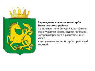 Геральдическое описание герба Венгеровского района: - в зеленом поле бегущий зол