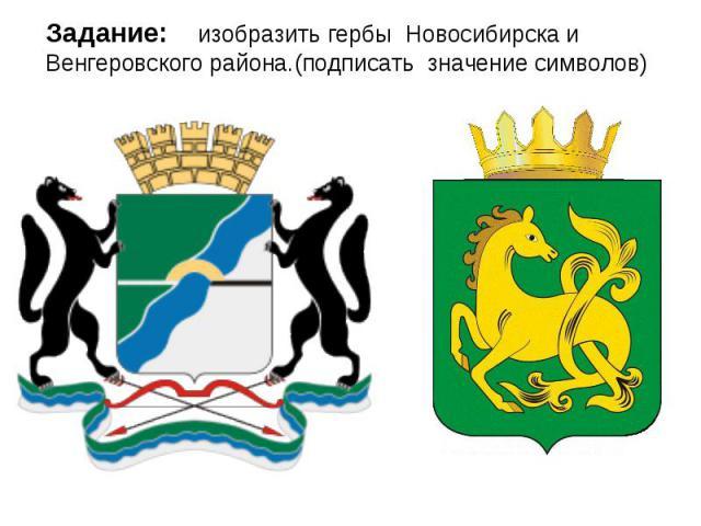 Задание: изобразить гербы Новосибирска и Венгеровского района.(подписать значение символов)